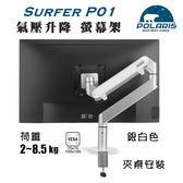 Polaris 鋁合金 氣壓升降 螢幕架 ( SURFER-P01 )