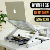 筆記本支架摺疊升降增高頸椎Macbook電腦桌面散熱器底座站立辦公  台北日光