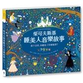柴可夫斯基睡美人音樂故事(古典布紋封面)