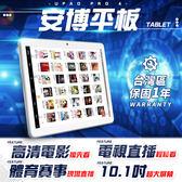【安博平板】UPAD PRO 4代最新版 4G全網通 安博盒子帶著隨身走 台灣保固一年【H80717】