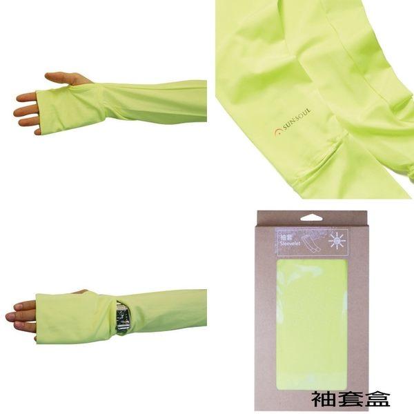 SUNSOUL/HOII/后益-新光感/防曬光能布 UPF50+ 袖套 /黃M號  PG美妝