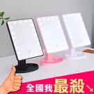 LED燈 光鏡 公主鏡 梳妝鏡 化妝鏡 鏡子 22顆LED 補 北歐風 360度旋轉 觸控式 【L030】米菈生活館