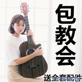 霏爾麗41寸38寸初學者民謠木吉他學生練習青少年入門男女練習新手 MKS年前鉅惠