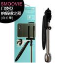 【售完為止】SMOOVIE 口袋型拍攝穩定器(自拍棒)(JSM-001)