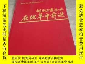 二手書博民逛書店罕見郴州工商企業在改革中前進Y154919 郴州工商企業在改革中