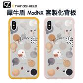 犀牛盾 Mod NX 客製化透明背板 iPhone 11 Pro ixs max ixr ix i8 i7 背板 防摔保護殼背板 冒牌氣球