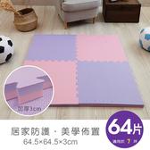 【APG】舒芙蕾64*64*3cm雙色巧拼地墊-多色可選一包64片粉紅+紫