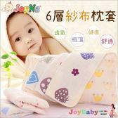 嬰兒枕頭枕套-寶寶枕巾JoyNa六層純棉提花-JoyBaby