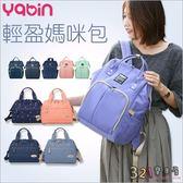 媽媽包 手提包 YABIN台灣總代理 大開口後背加斜背組合包-321babyroom