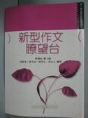 【書寶二手書T7/國中小參考書_HGA】新作文瞭望台_范曉雯