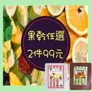 綜合水果乾(芒果乾 蘋果乾 鳳梨乾 紅心芭樂乾.草苺乾)任選2包/組~特價99元