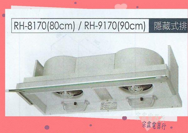 (全省原廠安裝)林內 RH-9170E 全隱藏式排油煙機 電熱除油煙機 90公分 嵌入式除油煙機