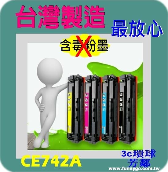 HP 相容碳粉匣 黃色 CE742A (307A)