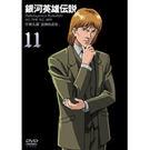 動漫 - 銀河英雄傳說-11 DVD...