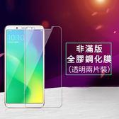 買一送一 OPPO A73 A75 A73S A75S 手機保護貼 透明 非滿版 全膠 鋼化膜 防爆 高清 螢幕保護貼 保護膜