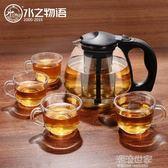 水之物語耐熱玻璃茶壺家用玻璃過濾花茶泡茶壺沖茶器功夫套裝茶具igo『潮流世家』