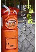 【2019年全新版】郵政三法搶分小法典[郵局招考營運職、專業職(二)]