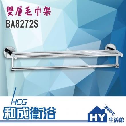 HCG 和成 BA8272S 雙層毛巾架 衣物架 毛巾桿 -《HY生活館》水電材料專賣店
