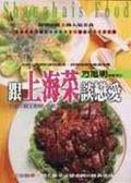 (二手書)跟上海菜談戀愛