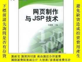 二手書博民逛書店罕見網頁製作與JSP技術125256 汪趙強主編 機械工業出版社