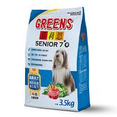 葛莉思保健系列犬食-高齡犬(牛肉口味) 3.5kg