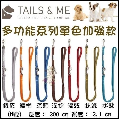 *KING WANG*【預購9月中出貨】台灣製TAILS&ME 尾巴與我《多功能牽繩 單色加強款》L號賣場