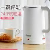 電熱燒水壺家用保溫一體小型全自動智慧恒溫煮器電壺泡茶專用 凱斯盾