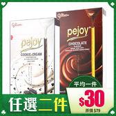 【任選2件 $59】PEJOY 爆漿香草黑餅乾棒/爆漿巧克力棒 44g【BG Shop】2款可選