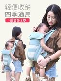 嬰兒背帶前抱式後背透氣網寶寶外出輕便簡易夏季老式幼兒前後兩用