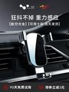 【清簡嚴選】車載手機支架汽車用品車內車上出風口支撐導航固定支架萬能通用型