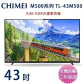 CHIMEI奇美43型4K HDR低藍光智慧連網顯示器+視訊盒 TL-43M500~含運不含拆箱定位
