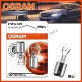 【愛車族】歐司朗 OSRAM 7225-02歐規雙心剎車燈泡12V21-4W 公司貨