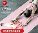 天然橡膠瑜伽墊印花專業防滑