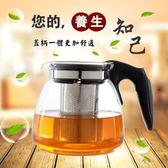 防爆耐熱玻璃花茶壺功夫茶具不銹鋼內膽過濾泡茶杯沖茶器【六月爆賣好康低價購】