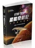 星艦奇航記宇宙官方指南︰《星艦》系列背後的真實科學