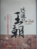 【書寶二手書T3/社會_XGB】遠逝的王朝︰中國古代王朝秘史追述_孔鯡 編