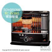 現貨 日本製 TOYOTOMI RC-W36G 煤油暖爐 煤油爐 免插電 電池式 遠紅外線 7坪 4L油箱