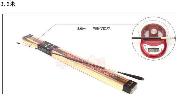 [協貿國際]  超輕細碳素37調鯽魚竿