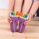 【四雙裝】瑜伽五指襪瑜珈襪防滑襪露趾漏指襪四季薄款純棉運動襪【小橘子】