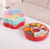 炫彩大號分格糖果盒密封收納盒客廳茶幾組合干果瓜子水果盤帶蓋