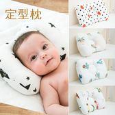新生兒寶寶0-1歲防偏頭枕頭嬰兒1-2歲頭型矯正定型枕頭四季通用igo  范思蓮恩