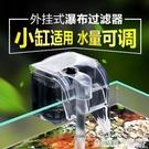 小魚缸壁掛過濾器三合一魚缸水泵循環瀑布外置過濾器靜音過濾設備 極有家