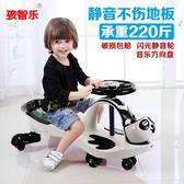 兒童扭扭車1-3-6歲溜溜車萬向輪帶音樂靜音輪男女寶寶滑行 樂活生活館