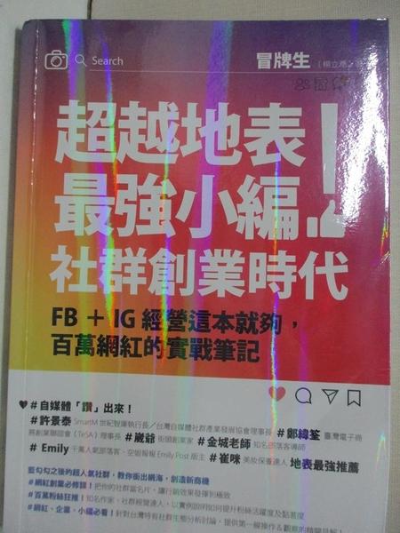 【書寶二手書T1/行銷_BB3】超越地表最強小編!社群創業時代:FB+IG經營這本就夠,百萬網紅