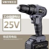 電鑽便攜電鑽25V 充電鑽鋰電鑽家用手電鑽手鑽電動螺絲刀充電式電鑽【 出貨】