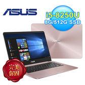 ASUS ZenBook UX430UN-0182C8250U 14吋筆電  玫瑰金【加贈木質音箱】