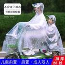 雨衣電瓶車摩托車單人雙人母子男女成人騎行加大加厚自行車雨披 快速出貨