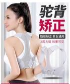 矯正帶揹背佳駝背矯正器成年男女士隱形糾正背帶防駝背部開肩膀神器 交換禮物