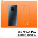 紅米Note9 Pro 碳纖維背膜保護貼 保護膜 手機背貼
