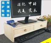 辦公液晶電腦顯示器增高支架實木質雙抽屜式收納櫃防頸椎保護架子 螢幕架 年尾牙提前購